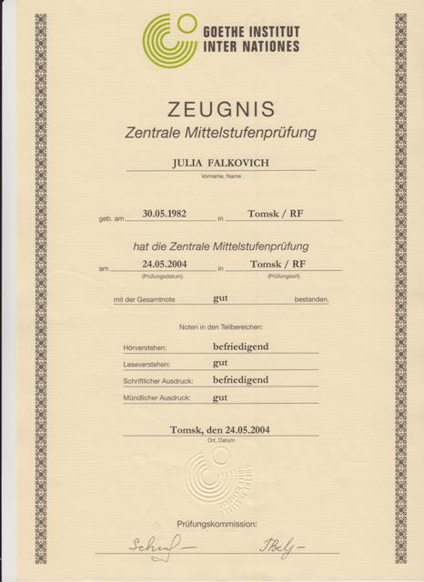 Сертификат купить немецкий