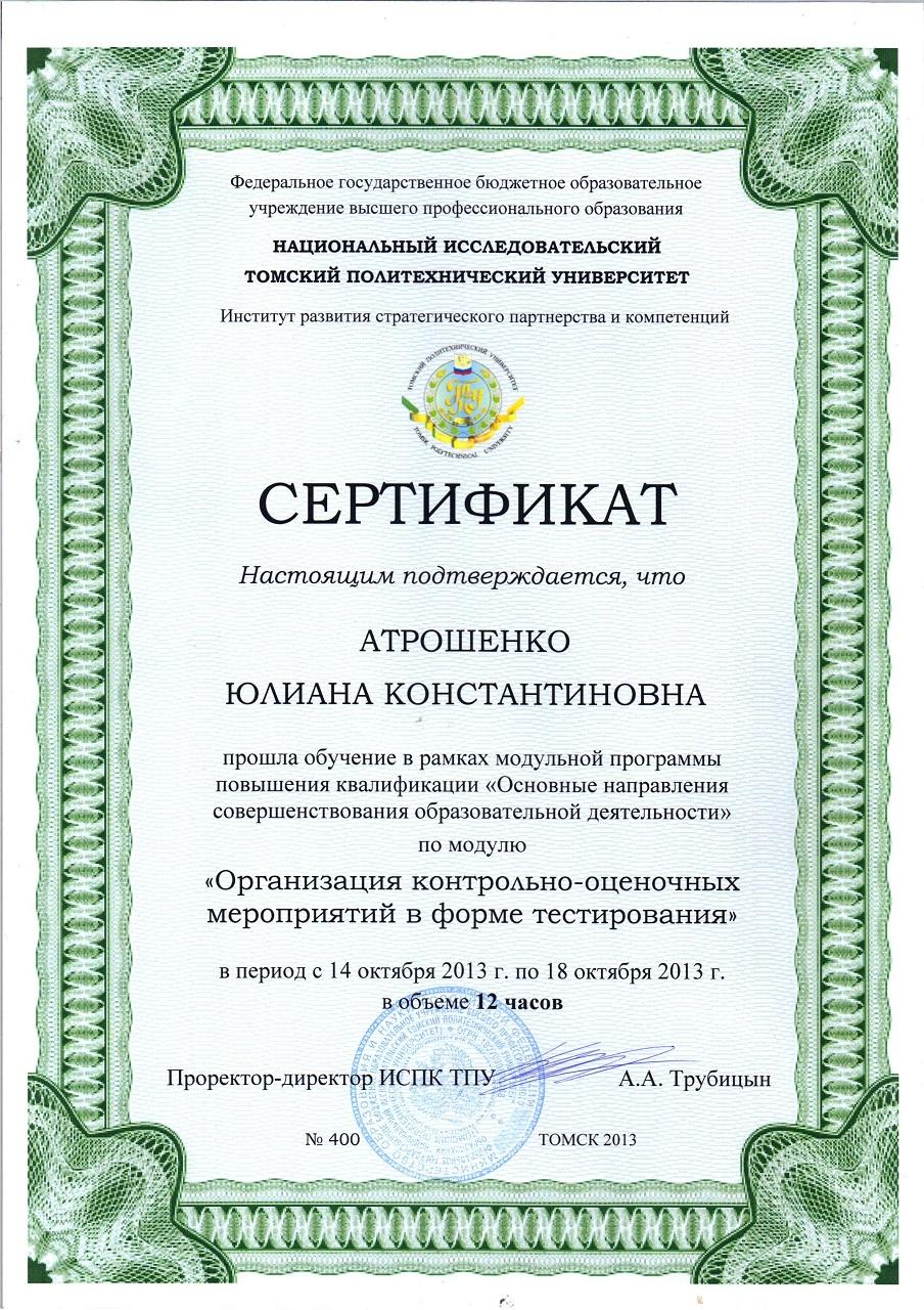 Сертификат о прохождении обучения в