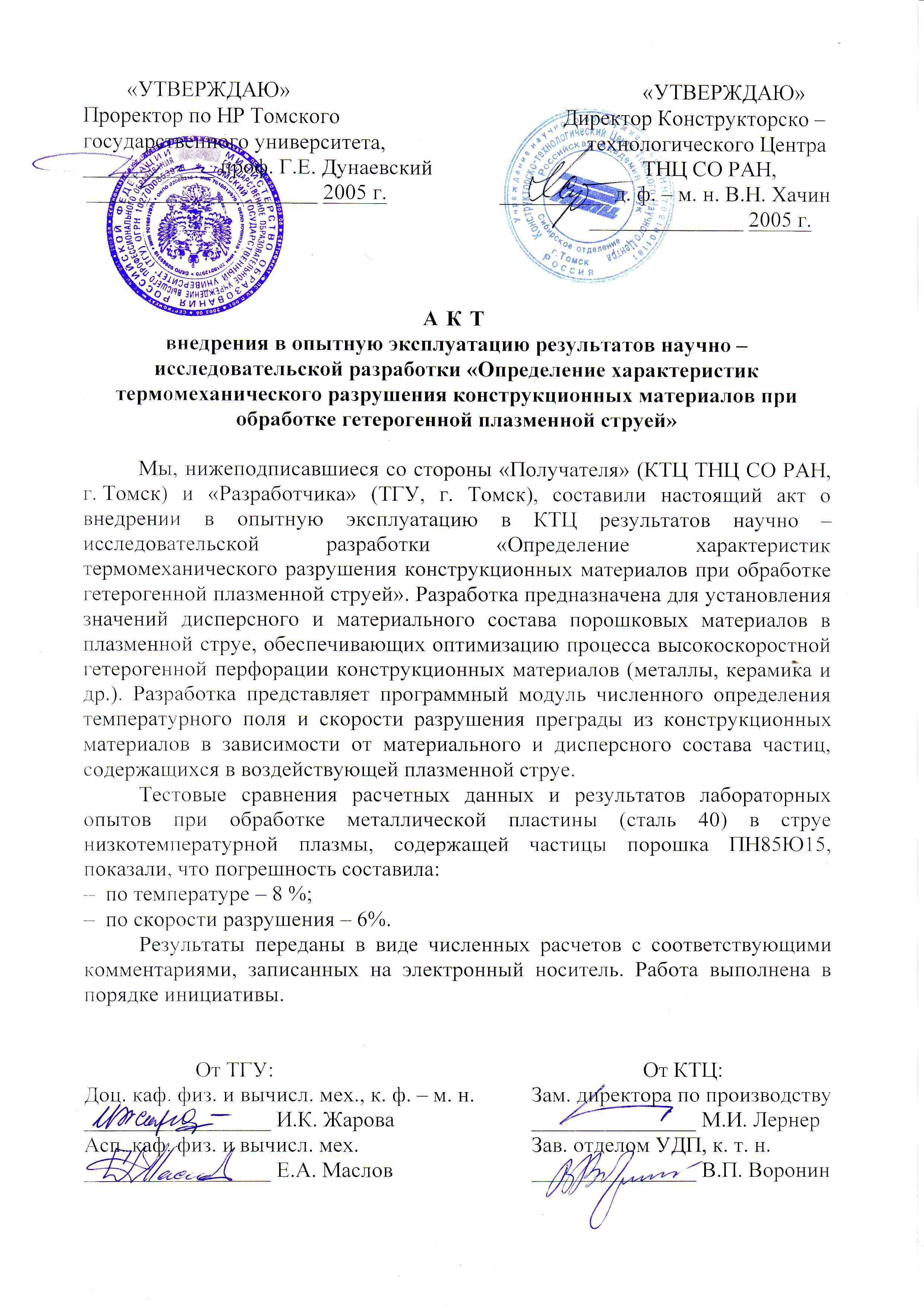 Университет br 634050 г томск пр ленина 30 td
