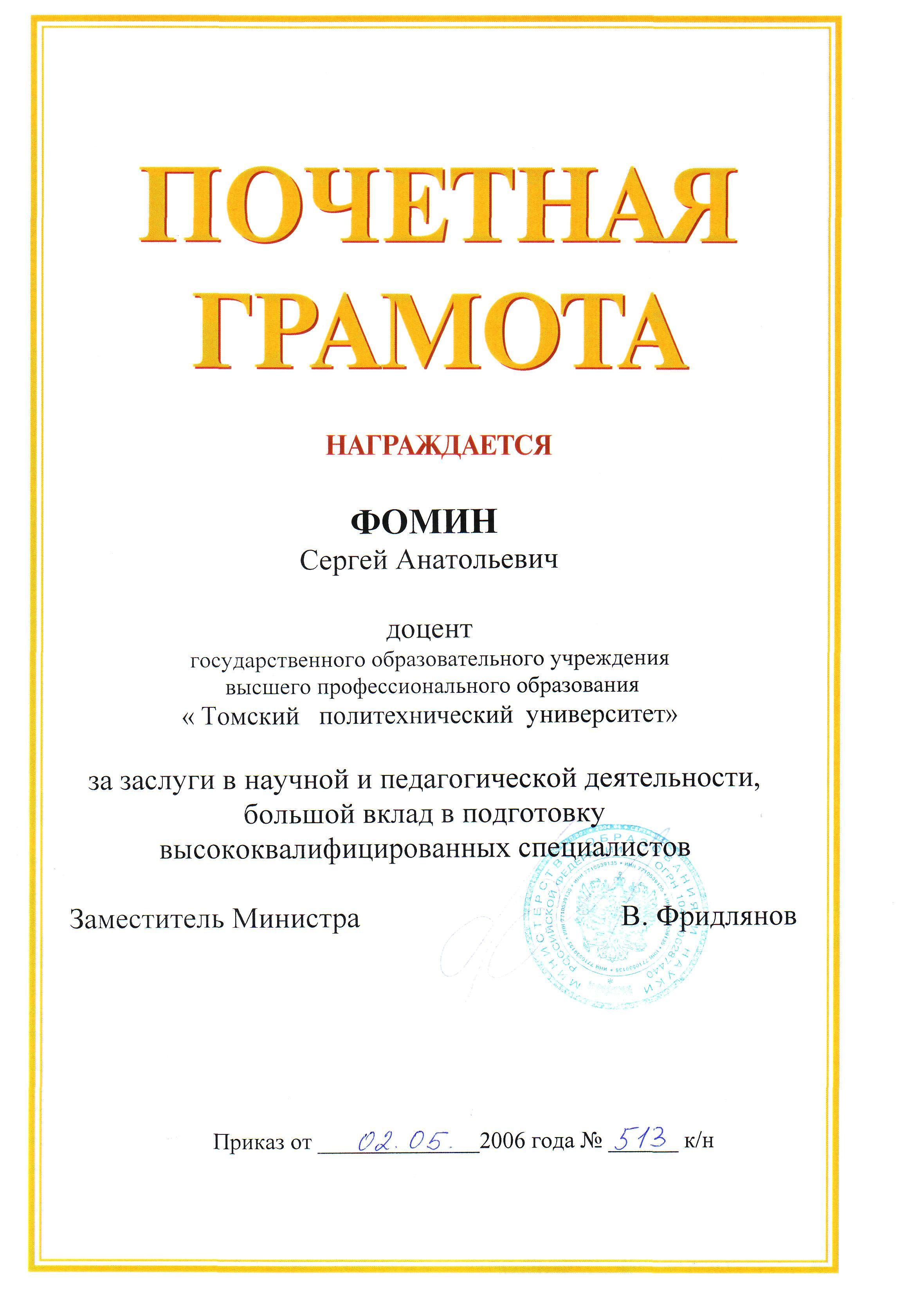 Характеристика на заместителя директора по увр на награждение грамотой министерства