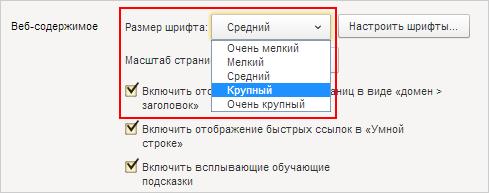 Как в браузере увеличить