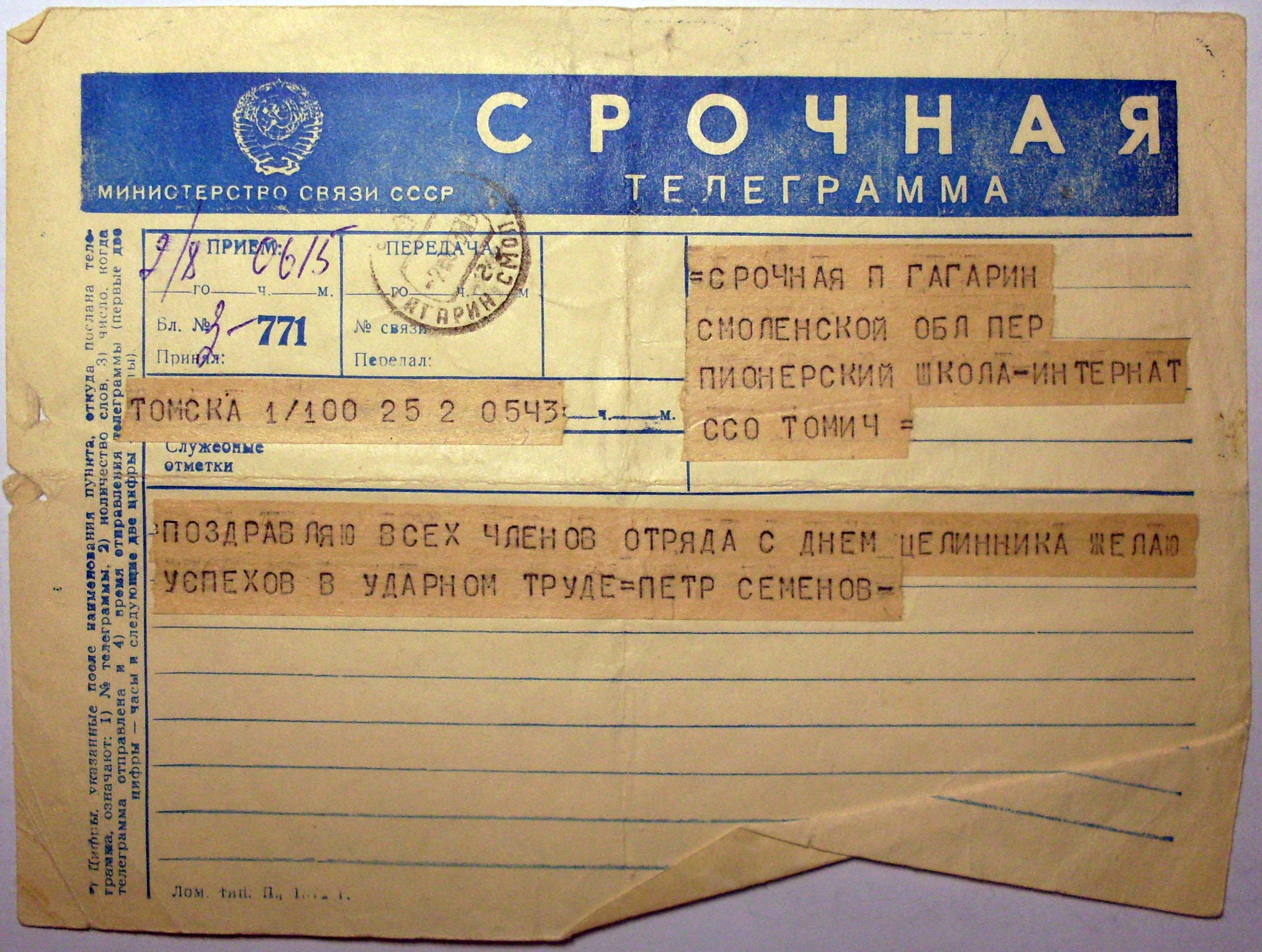 картинка бланка телеграммы днях телеведущая