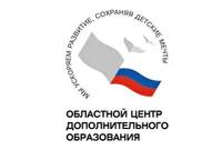 Областной центр дополнительного образования  Томской области