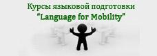 Ресурсный центр языковой подготовки