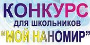 http://portal.tpu.ru/departments/kafedra/nmnt/abiturient/nanomir