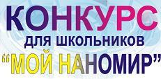 http://portal.tpu.ru:7777/departments/kafedra/nmnt/abiturient/Moy%20nanomir
