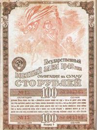 Государственный военный заем 1942 года. Облигация на сумму сто рублей