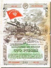 Третий Государственный военный заем. Облигация на сумму сто рублей
