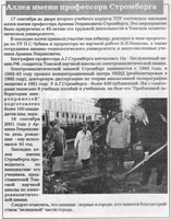 «Аллея имени профессора Стромберга», статья в газете «За кадры», 2001 г.