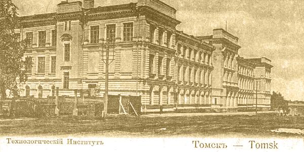 Картинки по запросу томский политехнический университет 1896 год