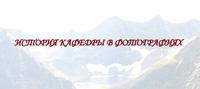 http://portal.tpu.ru/files/departments/gegh/foto.pdf
