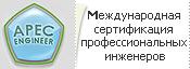http://apecengineers.tpu.ru