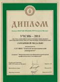Международная образовательная выставка «УЧСИБ-2011» принесла НИ ТПУ серебряную медаль