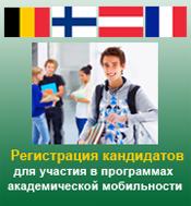 Регистрация кандидатов для участия в программах академической мобильности