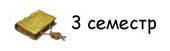 3 семестр