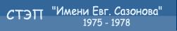"""СТЭП """"Имени Евг. Сазонова"""""""