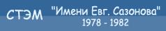 """СТЭМ """"Имени Евг. Сазонова"""""""