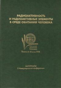 Труды  Конференций за 2004 год
