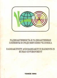 /files/conferences/radioactivity/trudy-conf1996.pdf