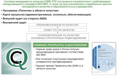 В ТПУ выпущен сборник лучших практик