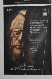State Literary-Memorial Museum of Anton Chekhov (Melihovo)
