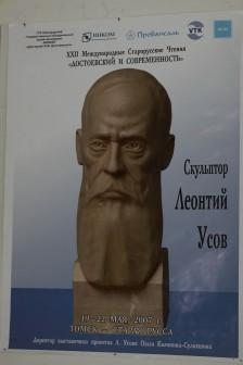XXII International Reading Staroruskye