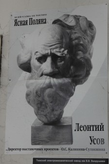 Museum Yasnaya Polyana of Leo Tolstoy