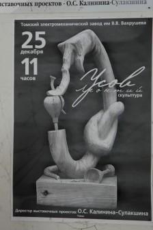 The Christmas exhibition L. Usov.