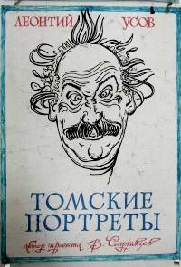 Tomsk portraits.