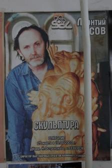 Seversk. 2003. Sculpture.
