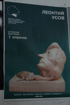 Moscow City Library # 2. 2003. Exhibition of sculptures.