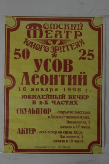 Theater of Young Spectators. Tomsk. 1998. Leonty Usov anniversary evening.