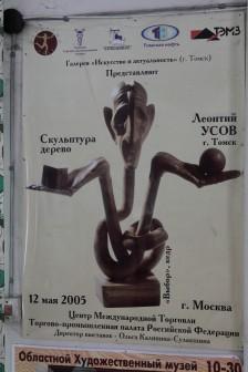 Center of international trade. Moscow. 2005. Sculpture. Wood.