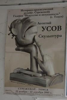 History and Regional Studies Museum. City Strezhevoi. 2005. Gallery