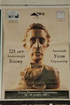 Tomsk. 2005. 125th anniversary Alexander Blok. Tomsk-Shakhmatovo-Tarkanovo.
