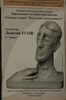 Cherepovets. 2005. Museum Association.