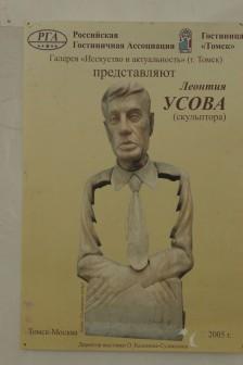 Tomsk. 2005. Russian Hotel Association. Gallery