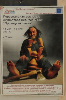 Tomsk. 2008. Personal exhibition L. Usov
