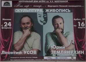 Central House of Actors named A. A. Yablochkina. Moscow 2009.