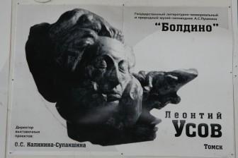 State Literary-Memorial and Natural Preserve Museum Pushkin