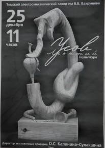 Tomsk electro-mechanical plant name Vakhrusheva.