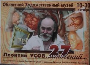 Tomsk Oblast Art Museum.
