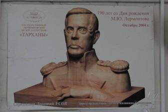 State Lermontov Museum