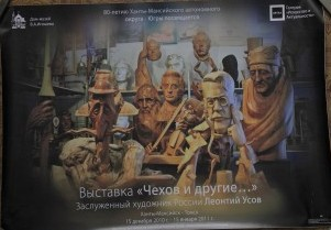 80-th anniversary of the Khanty-Mansi Autonomous Okrug - Yugra dedicated. Khanty-Mansiysk - Tomsk. 2011.