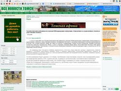 http://vesti70.ru/news/full/?id=34749