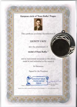 Медаль имени Франца Кафки