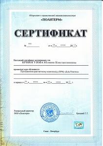Сертификат о прохождении обучения по ПРК