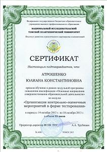 https://portal.tpu.ru/SHARED/j/JULIE55/certificates/Tab/org_ocen.jpg