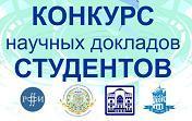 http://portal.tpu.ru:7777/departments/kafedra/nmnt/science/C