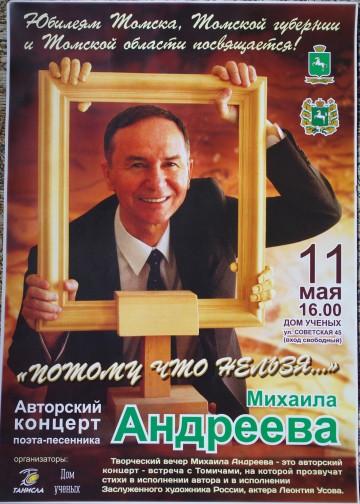 Творческий вечер М. Андреева